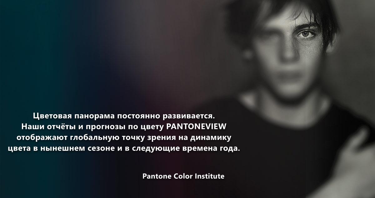 11-Pantone-2017