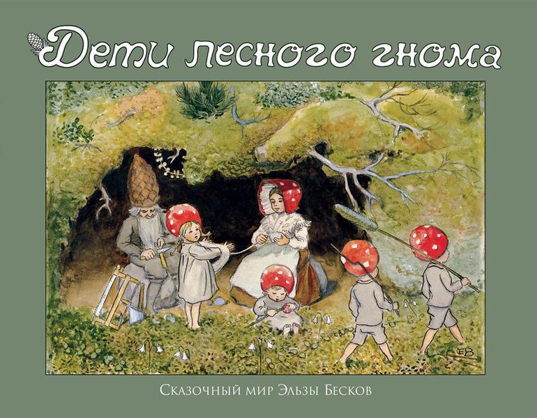 story-of-elsa-beskof09