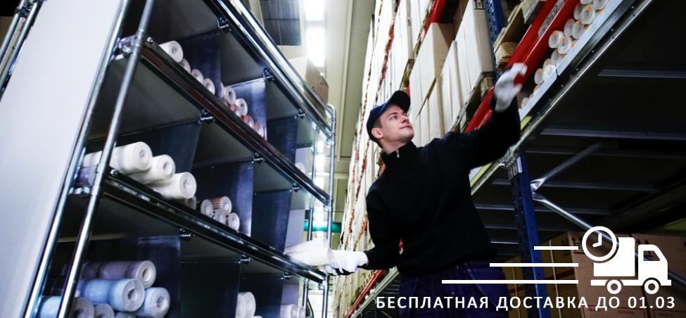 besplatnayadostavka-01-03-banner-600x278