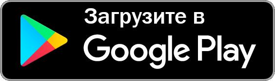 google-play-download-logo