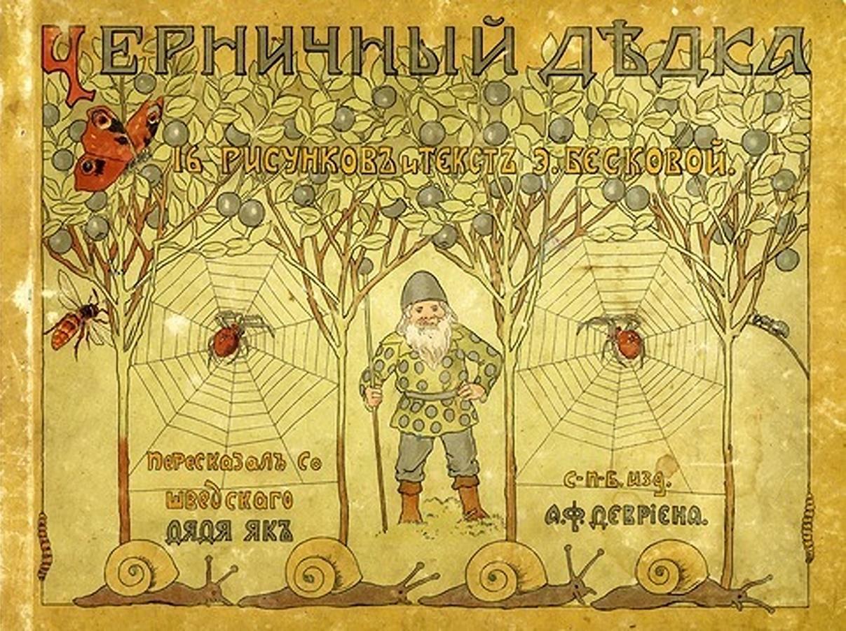 story-of-elsa-beskof08